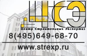 """АНО """"Центр Строительных Экспертиз"""""""